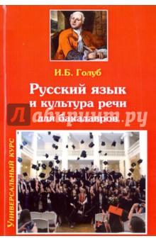 Купить Ирина Голуб: Русский язык и культура речи для бакалавров. Учебник ISBN: 978-5-98704-769-9