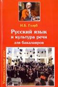 Ирина Голуб - Русский язык и культура речи для бакалавров. Учебник обложка книги