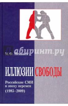 Иллюзии свободы. Российские СМИ в эпоху перемен (1985-2009) - Михаил Ненашев