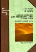 Якимова, Пантелеев, Рыбаков: Обыкновенные дифференциальные уравнения. Практический курс (+CD)