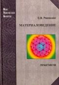 Ржевская, Городниченко, Давиденко: Материаловедение. Практикум