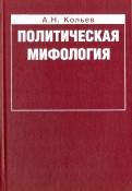 Андрей Кольев: Политическая мифология. Реализация социального опыта