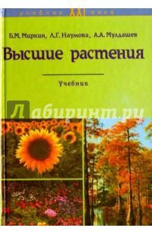 Высшие растения. Краткий курс систематики с основами науки о растительности. Учебник