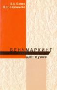 Князев, Евдокимова - Бенчмаркинг для вузов. Учебно-методическое пособие обложка книги