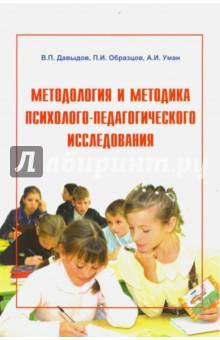 Методология и методика психолого-педагогического исследования. Учебное пособие - Давыдов, Образцов, Уман