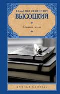 Владимир Высоцкий - Стихи и песни обложка книги