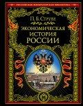 Петр Струве - Экономическая история России обложка книги