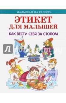 Купить Усачев, Яснов, Потоцкая: Этикет для малышей. Как вести себя за столом ISBN: 978-5-4451-0535-0