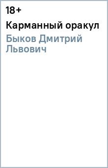 Карманный оракул - Дмитрий Быков