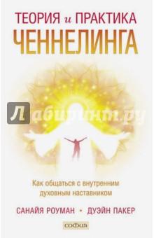 Роуман, Пакер: Теория и практика ченнелинга. Как общаться с внутренним духовным наставником ISBN: 978-5-906791-94-8  - купить со скидкой