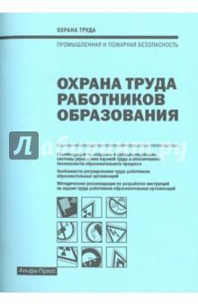 Инструкция охраны труда наладчика холодильного оборудования