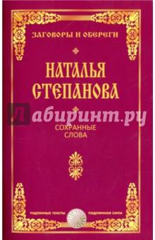 Купить Наталья Степанова: Сохранные слова ISBN: 978-5-386-09673-1