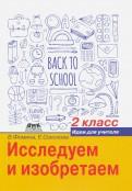 Фомина, Соколова: Исследуем и изобретаем. Идеи для учителя. 2 класс