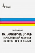 Константин Брушлинский - Математические основы вычислительной механики жидкости, газа и плазмы обложка книги