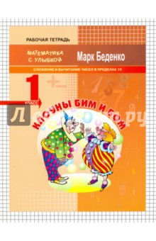 Купить Марк Беденко: Клоуны Бим и Бом. Сложение вычитание чисел в пределах 10. 1 класс ISBN: 978-5-408-02920-4