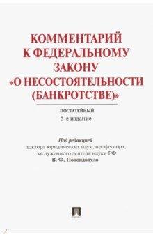закон о банкротстве юридических лиц 2017 с комментариями
