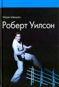 Мария Шевцова: Роберт Уилсон