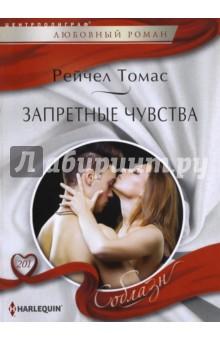 Запретные чувства - Рейчел Томас