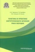 Черноусов, Хоробрых, Немцова: Генетика в практике хирургического лечения рака желудка
