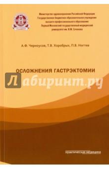 Купить Черноусов, Хоробрых, Ногтев: Осложнения гастроэктомии ISBN: 978-5-98811-402-4
