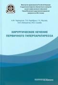 Черноусов, Хоробрых, Мусаев: Хирургическое лечение первичного гиперпаратиреоза
