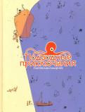 Святослав Сахарнов - Подводные приключения обложка книги
