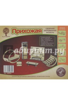 Купить Сборная деревянная модель Прихожая (80051) ISBN: 6937890518824