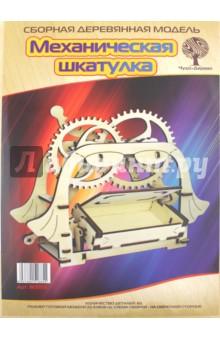 Купить Сборная деревянная модель. Механическая шкатулка (80053) ISBN: 6937890518855