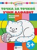 Точка за точкой. Учим алфавит. Русский язык