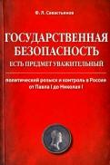 Ф. Севастьянов: Государственная безопасность есть предмет уважительный. Политически розыск и контроль в России