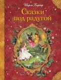 Ширли Барбер: Сказки под радугой