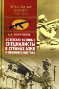 Александр Окороков: Советские военные специалисты в странах Азии и Ближнего Востока