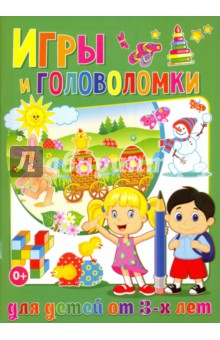 Игры и головоломки для детей от 3-х лет - Тамара Скиба
