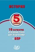 Волкова, Соломоник: История. 5 класс. 10 вариантов итоговых работ для подготовки к ВПР