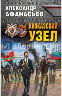 Кавказский узел - Александр Афанасьев