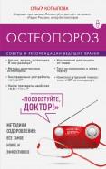 Ольга Копылова: Остеопороз. Советы и рекомендации ведущих врачей