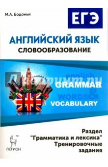 Английский язык. ЕГЭ: словообразование. Раздел