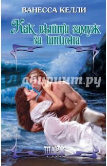 Купить Ванесса Келли: Как выйти замуж за шпиона ISBN: 978-5-17-094767-6