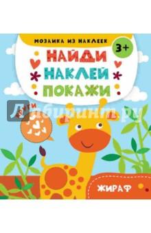 Купить Жираф ISBN: 978-617-690-399-4