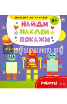 Купить Роботы ISBN: 978-617-690-405-2