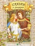 Сказки о рыцарях обложка книги