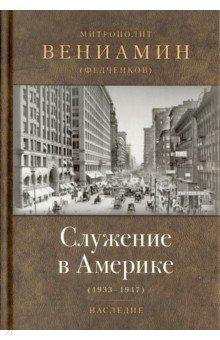 Вениамин Митрополит: Служение в Америке (в документах 1933-1947) ISBN: 978-5-906241-20-7  - купить со скидкой