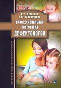 Денисова, Калиниченко: Профессиональная подготовка дефектологов. Историкопедагогический аспект