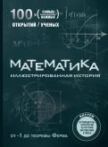 Том Джексон - Математика. Иллюстрированная история обложка книги