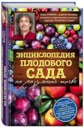 Павел Траннуа: Энциклопедия плодового сада на разумной почве