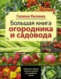 Галина Кизима: Большая книга садовода и огородника