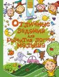 Людмила Доманская: Отличные задания для развития логики малыша