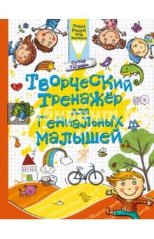 Творческий тренажер для гениальных малышей - Людмила Доманская