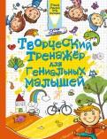 Людмила Доманская: Творческий тренажер для гениальных малышей