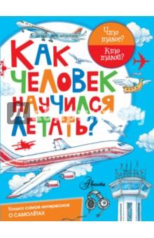 Купить В. Малов: Как человек научился летать? ISBN: 978-5-17-100256-5